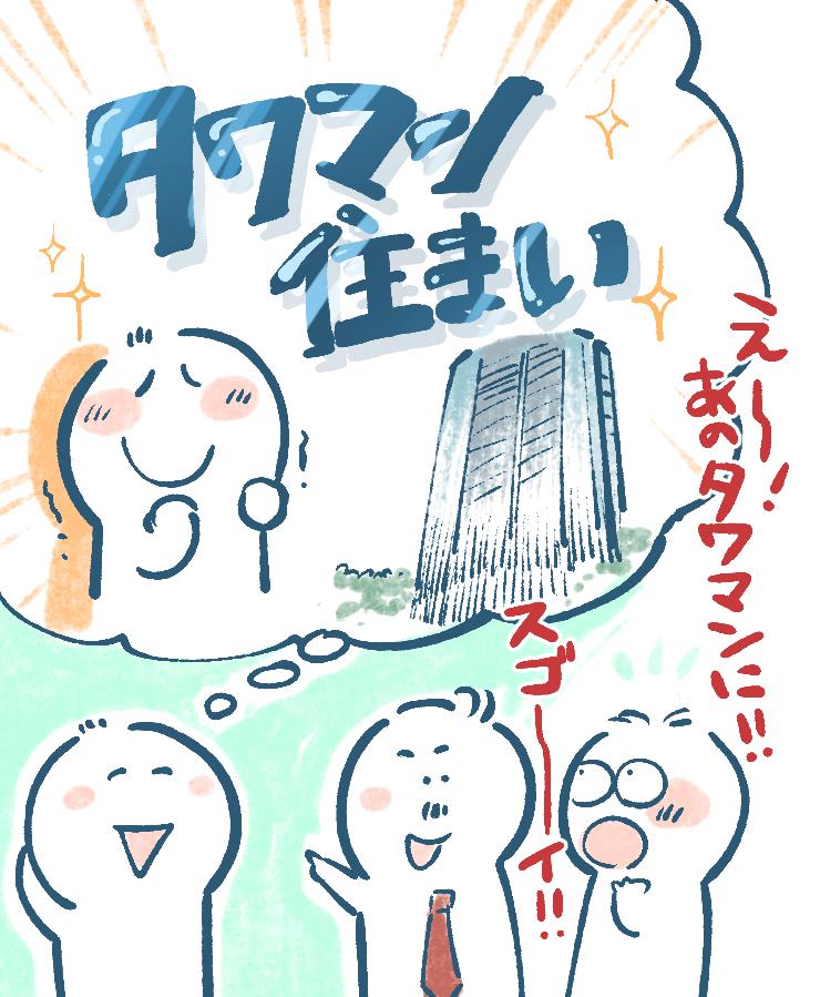 タワーマンションのメリット