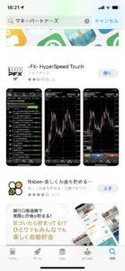 ファンダメンタルズ分析アプリ