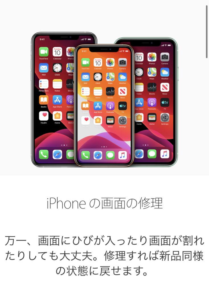 AppleCare サービス