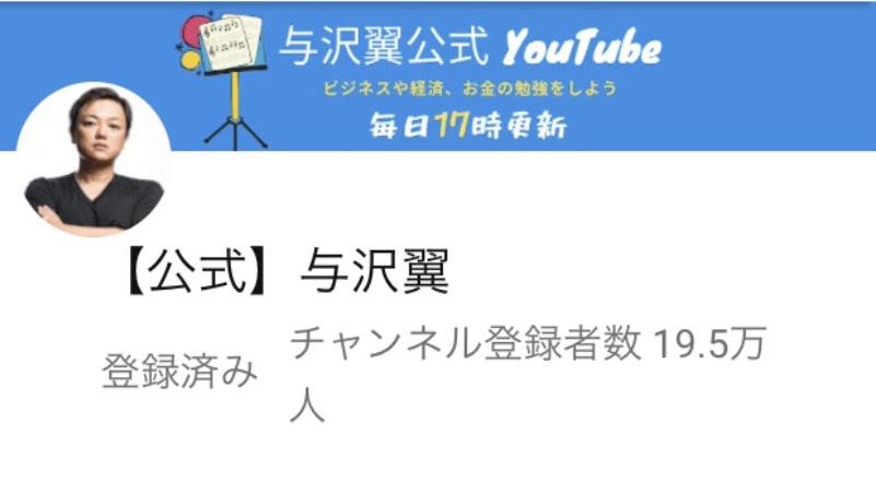 Youtuber 情報系