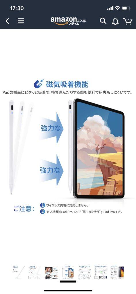 iPadアクセサリ