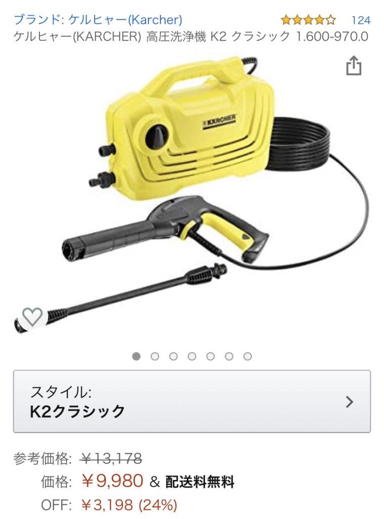 ケルヒャー高圧洗浄機 レビュー