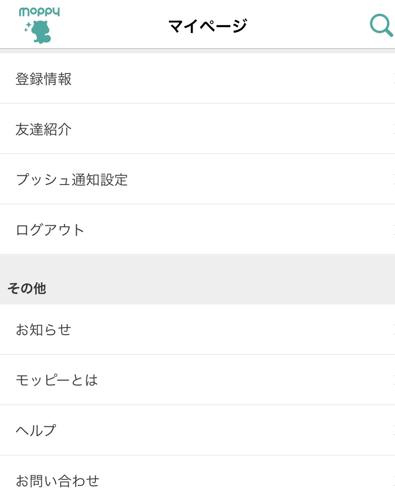 モッピー 1ヶ月 5万円