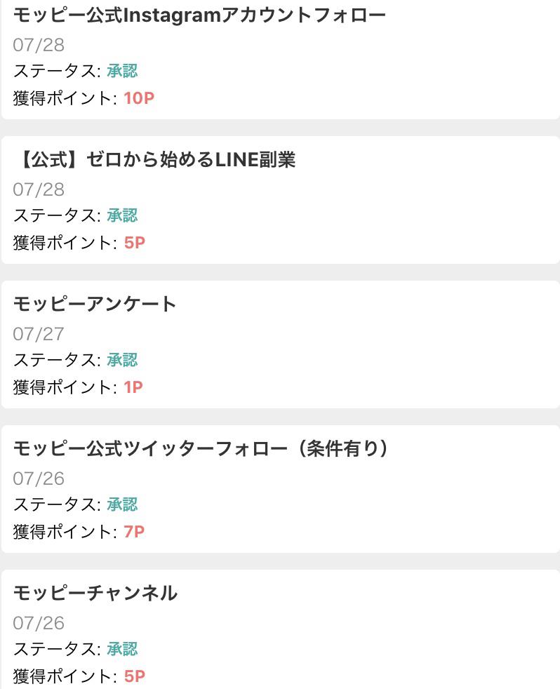 モッピー 1ヶ月 1万円