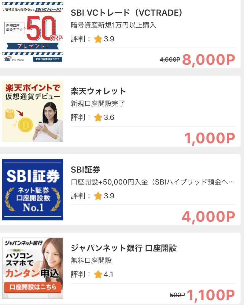 モッピー 1ヶ月 9万円